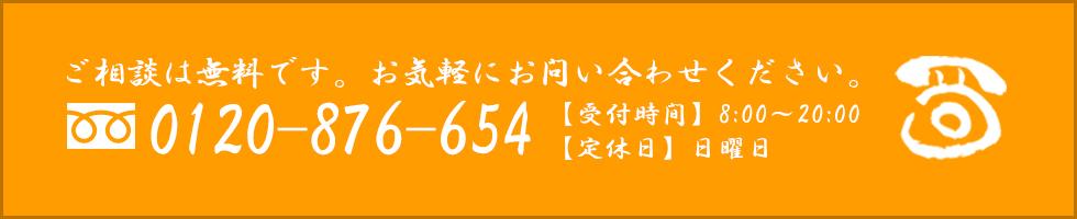 0120-876-654 【受付時間】8:00~20:00 【定休日】日曜日
