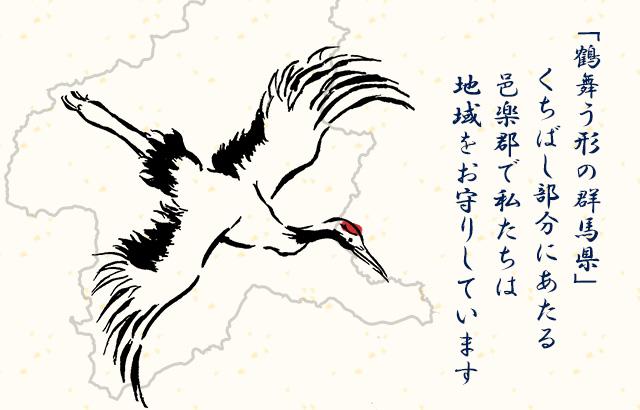 「鶴舞う形の群馬県」くちばし部分にあたる邑楽郡で私たちは地域をお守りしています