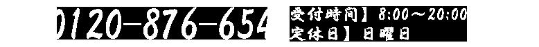 フリーダイヤル0120-876-654