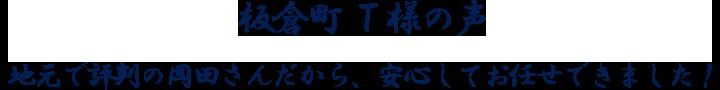 板倉町 T様の声 地元で評判の岡田さんだから、安心してお任せできました!
