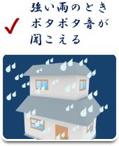 強い雨のときポタポタ音が聞こえる