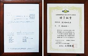 瓦屋根標準設計・施工ガイドライン修了証書