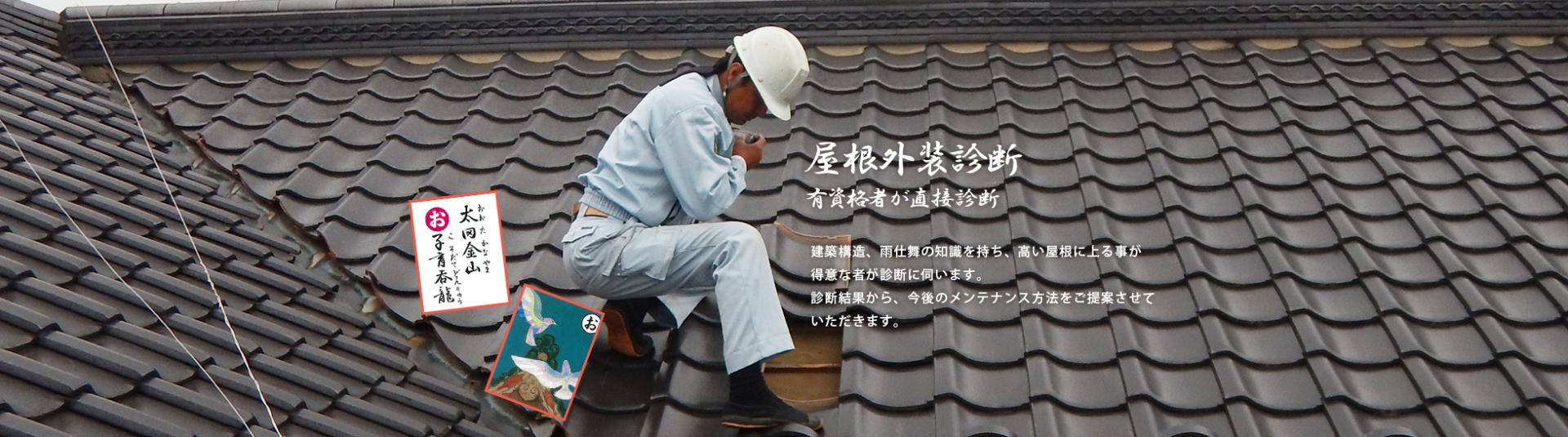 屋根外装診断
